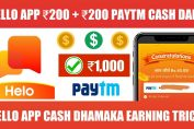 Hello 2020 Cash Dhamaka Offer